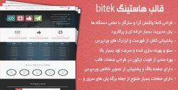 bitek 250x127 - قالب bitek