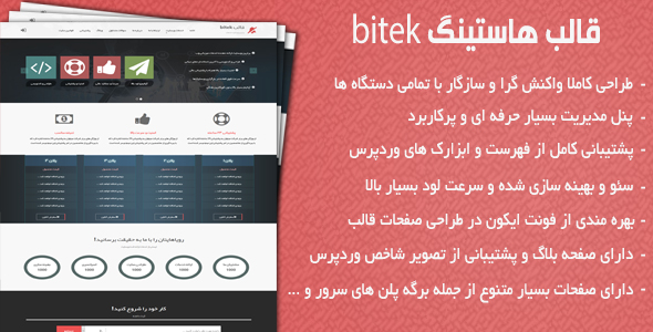 bitek - قالب bitek
