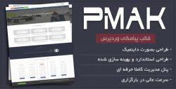 pmak 250x127 - قالب pmak