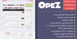 opezsc 250x127 - قالب حرفه ای Opez