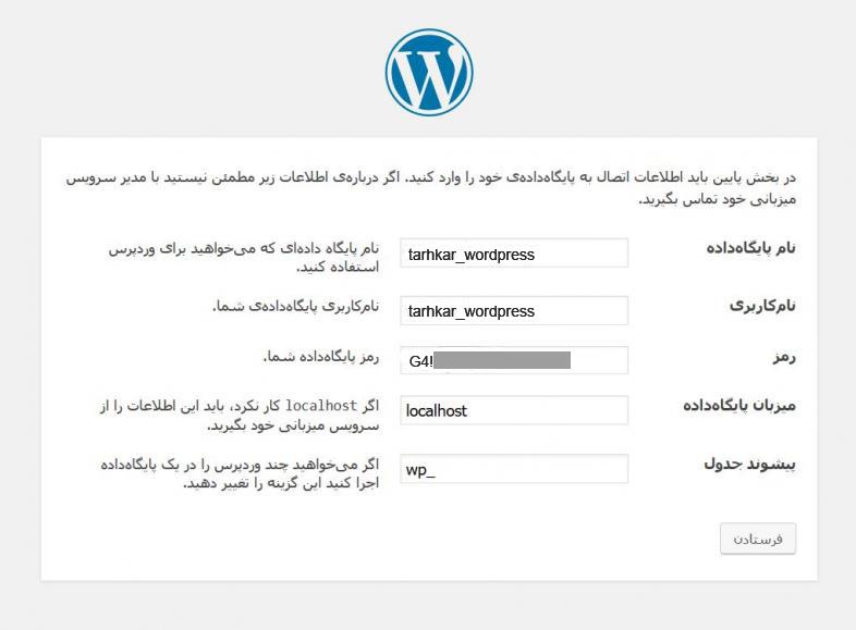 wordpress in directadmin 9 - آموزش تصویری نصب وردپرس در دایرکت ادمین
