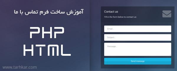 tarh formcontact - آموزش ساخت فرم تماس با php و html