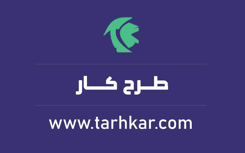 "tarhpost 1 - افزوده شدن طرح جدید ""انتقال سایت"" به خدمات سایت"