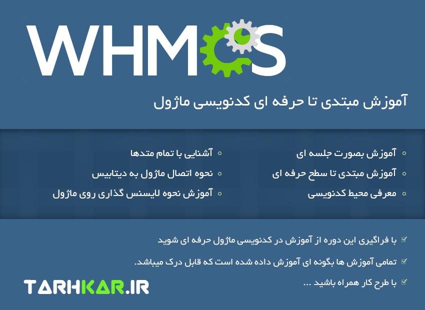 Education whmcs - آموزش کدنویسی ماژول Whmcs