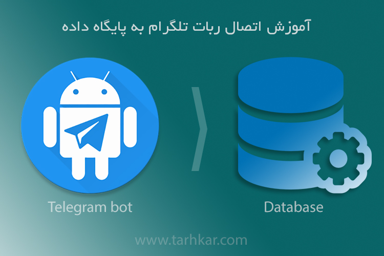 connectbot to database - نحوه اتصال ربات تلگرام به دیتابیس