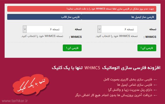 tarh translator1 - افزونه فارسی سازی اتوماتیک WHMCS