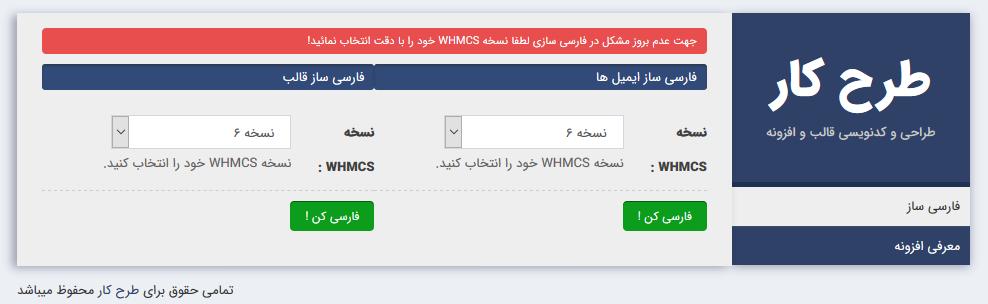 tarh translator2 - افزونه فارسی سازی اتوماتیک WHMCS