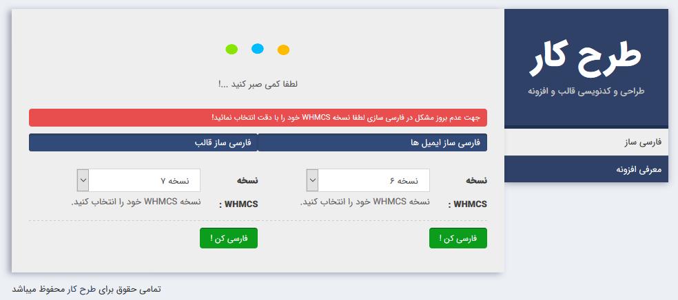 tarh translator3 - افزونه فارسی سازی اتوماتیک WHMCS