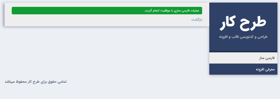 tarh translator4 - افزونه فارسی سازی اتوماتیک WHMCS