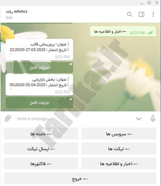 tele api5 - ماژول ربات تلگرام whmcs