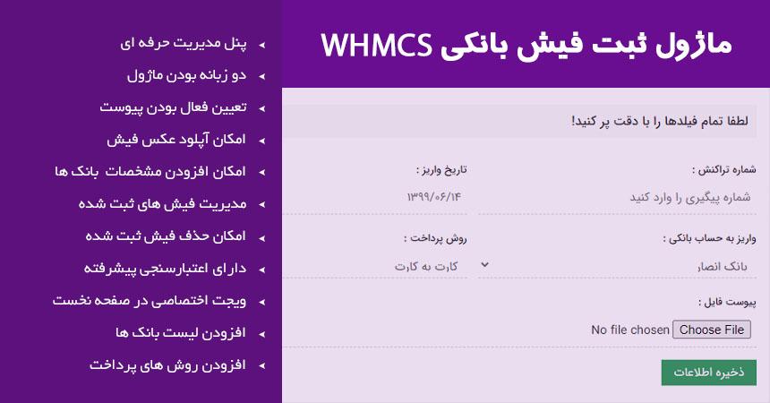 Bank receip - ماژول ثبت فیش بانکی whmcs