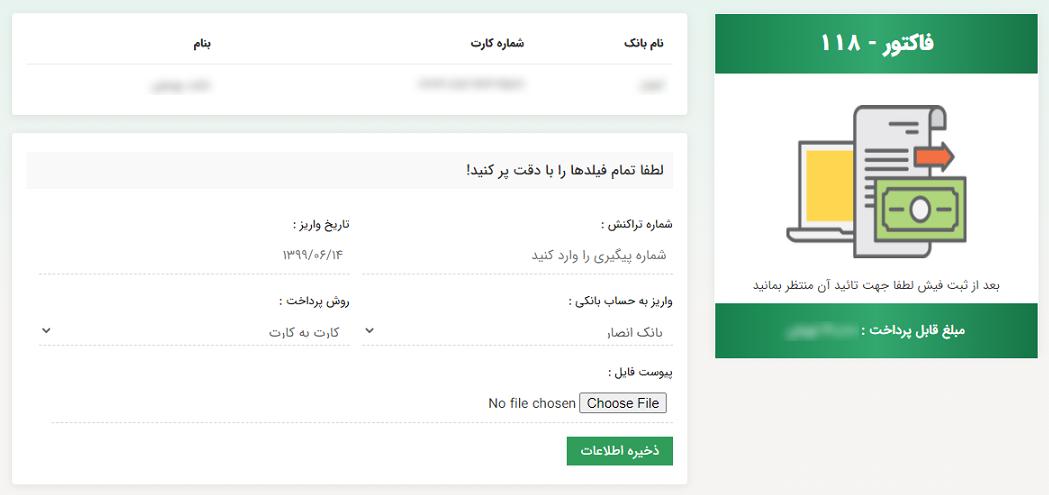 Bank receip3 - ماژول ثبت فیش بانکی whmcs