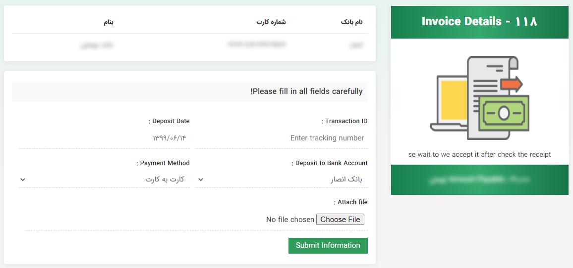 Bank receip5 - ماژول ثبت فیش بانکی whmcs