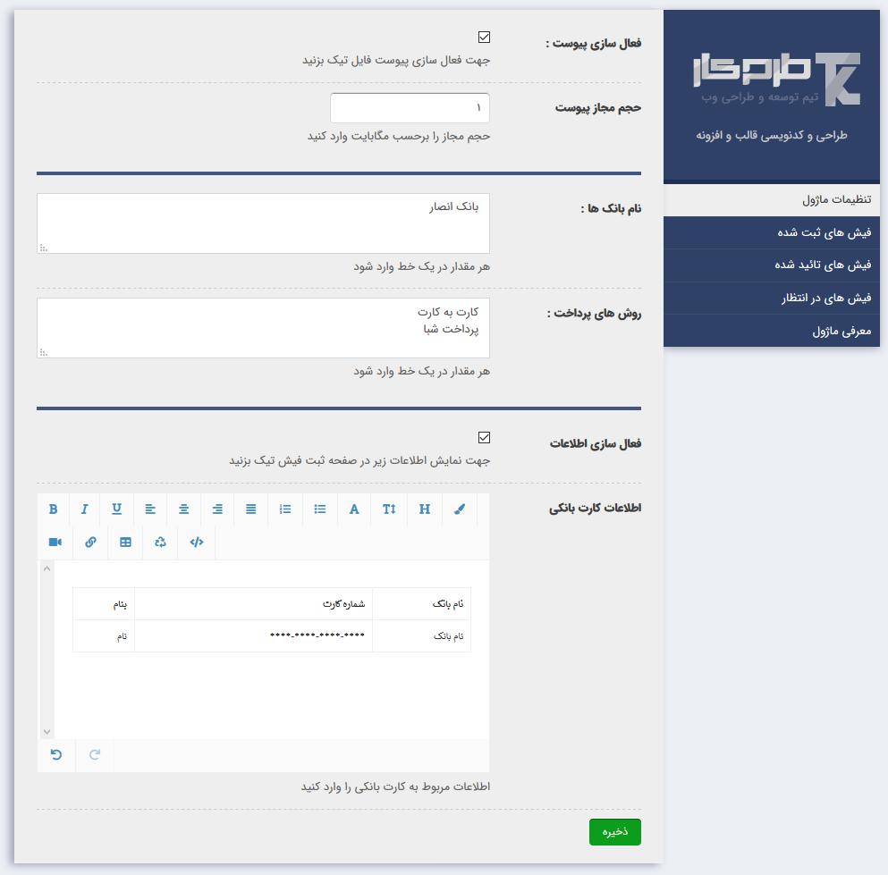 Bank receip6 - ماژول ثبت فیش بانکی whmcs