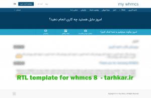 six rtl 300x195 - قالب راستچین بخش کاربری whmcs 8