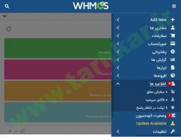 tarh state whmcs8 2 264x200 - رفع مشکل عدم نمایش آمار سیستم در مدیریت whmcs نسخه 8