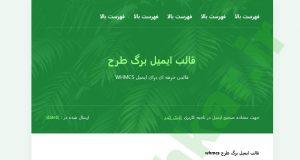 barg tarh1 300x160 - قالب ایمیل برگ طرح
