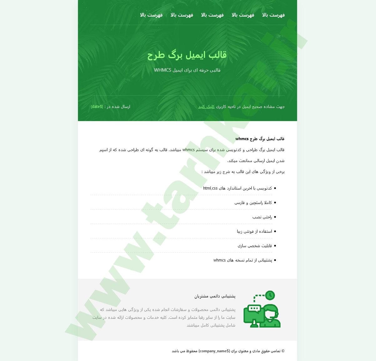 barg tarh3 - قالب ایمیل برگ طرح