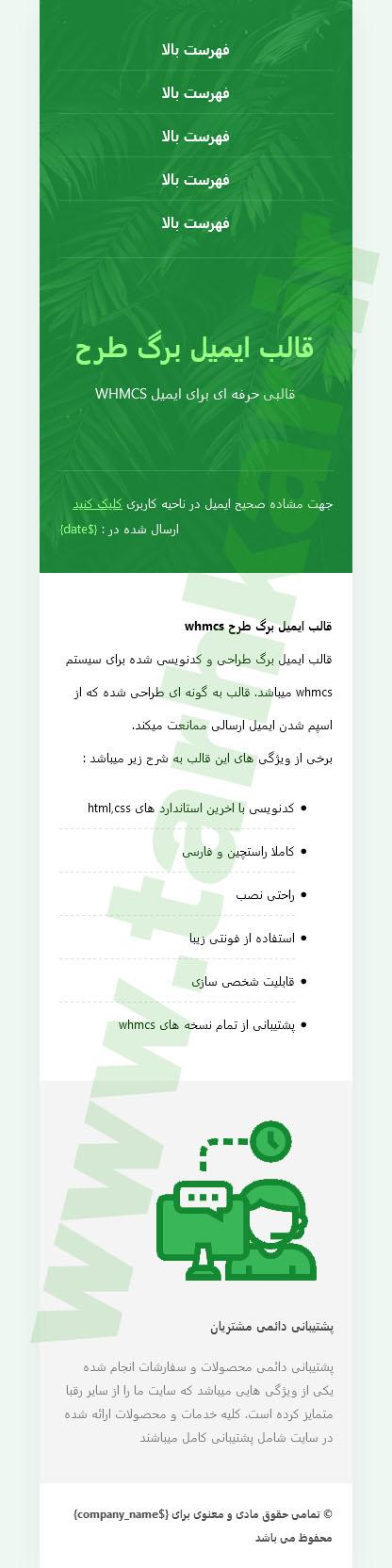 barg tarh4 - قالب ایمیل برگ طرح